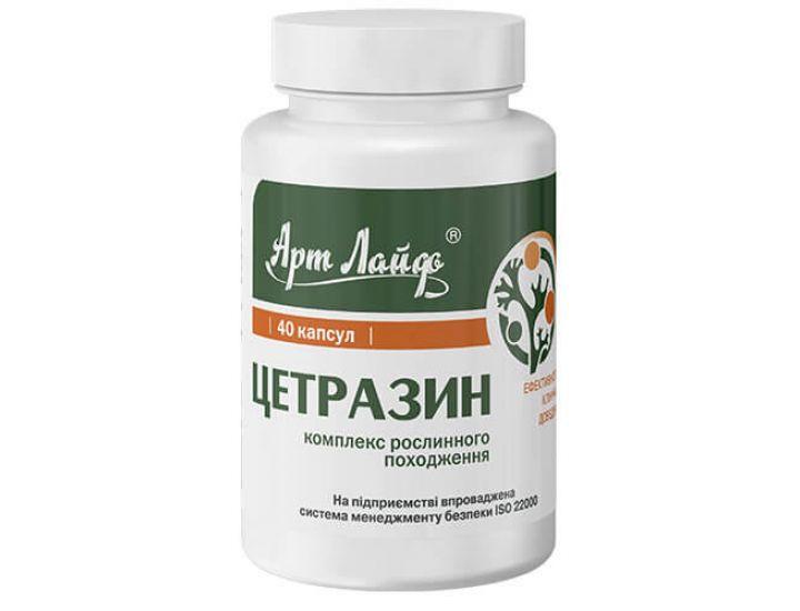 Цетразин - противовирусные, противогрибковые для иммунитета Арт Лайф