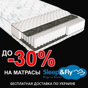 Банер АКЦИЯ SleepFly