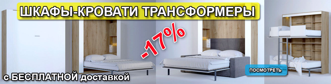 Кровати-шкафы трансформеры