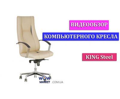 Видеообзор кресла руководителя King Steel Новый Стиль