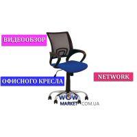 Видеообзор офисного кресла Network GTP Tilt CHR68 (Нэтворк) Новый Стиль