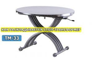 Видеообзор раскладного стола трансформера ТМТ-33