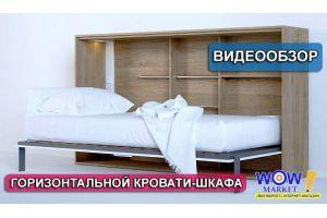 Видеообзор горизонтальной кровати-шкафа трансформера