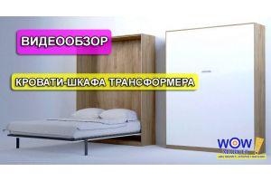 Видеообзор трансформер кровати-шкафа